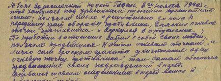 В боях за населённый пункт Гизель 8 ноября 1942 года тов. Хайбулаев под ураганным ружейно-пулемётным огнём ползком смело и решительно дополз к переднему краю обороны противника и вернулся в отделение. По прибытию в отделение забрал с собой своих людей, ползком продвинулся к этим огневым точкам и лично сам броском гранаты уничтожил одну огневую точку противника, тем самым обеспечил продвижение своих подразделений вперёд. Ворвался со своим отделением вперёд (и) вошёл в населённый пункт. Считаю совершённый подвиг т. Хайбулаева в полку заслуживает представления его к правительственной награде «Красной Звезды»