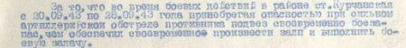 за то что во время боевых действий в районе ст. Курчанская с 20.09.43 по 28.09.43 года, пренебрегая опасностью, при сильном артиллерийском обстреле противника подвёз своевременно боезапас, чем обеспечил своевременно произвести залп и выполнить боевую задачу