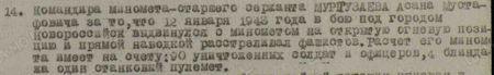 за то, что 12 января 1943 года в бою под городом Новороссийск выдвинулся с миномётом на открытую огневую позицию и прямой наводкой расстреливал фашистов. Расчёт его миномёта имеет на счету: 90 уничтоженных солдат и офицеров, 4 блиндажа и один станковый пулемёт
