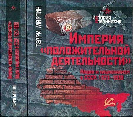 Какой империей был СССР