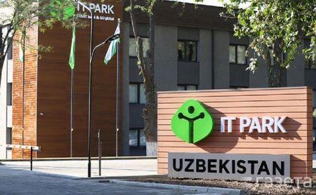 Узбекистан застроят IT-парками