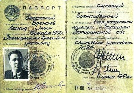 Как в СССР определяли национальность