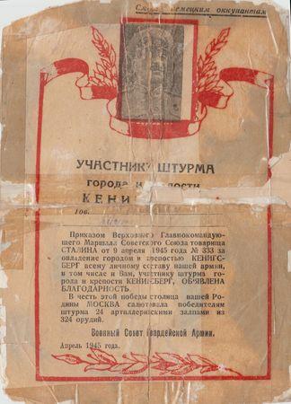 Эйип Аблаев штрумовал Пилау и Кенигсберг