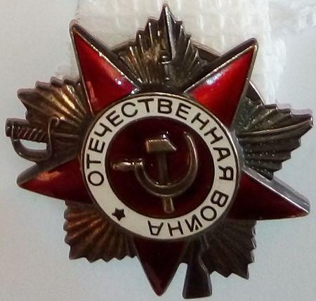 Орден «Отечественной войны» II степени