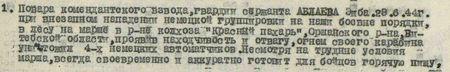 28 июня 1944 г. при внезапном нападении немецкой группировки на наши боевые порядки в лесу на марше в р-не колхоза «Красный пахарь» Оршанского р-на Витебской области, проявив находчивость и отвагу, огнём своего карабина уничтожил 4-х немецких захватчиков. Несмотря на трудные условия марша всегда своевременно и аккуратно готовит для бойцов горячую пищу…