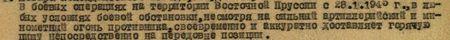 В боевых операциях на территории Восточной Пруссии с 28 января 1945 г. в любых условиях боевой обстановки, несмотря на сильный артиллерийский и миномётный огонь противника, своевременно и аккуратно доставляет горячую пищу непосредственно на передовые позиции...