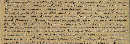 При окружении г. Одессы 15 сентября 1941г. нас высадили морским десантом в районе Лиманов. Противник нас атаковал. Я был ранен в голову с правой стороны и, не покидая поля боя, сражался и отбивал атаки. 16.9.41г. по приказу командира части был эвакуирован в госпиталь. В направлении Лоуш, Карельский фронт, был ранен легко осколком мины в левую сторону головы слепым ранением. Я убил с винтовки 2 фашистов...» - текст от имени Белялова Сеит Джелиля, далее – от имени командира полка: «В боях за шоссейную дорогу Апакурти – Кайрапы командовал 3-м стрелковым взводом 6-й стрелковой роты. Его взвод, получив задачу оседлать дорогу и удержать до прихода роты, эту задачу своим взводом выполнил с честью. Отразив 5 контратак противника, лично убил 6 фрицев. Командир роты вышел из строя. Взял командование роты на себя и продолжал выполнять поставленную задачу командира батальона роте. В настоящее время – ком. 2-го стрелкового взвода 5-й стр. роты. Во взводе дисциплина хорошая. Взвод в боевой подготовке занимает в роте 1-е место. К себе и подчинённым требователен, среди личного состава и офицеров авторитетом пользуется. Политически грамотен…