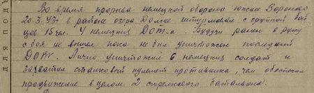 Во время прорыва немецкой обороны южнее Вороново 20 марта 1943 г. в районе озера Долгое штурмовал с группой бойцов 15 чел. 4 немецких ДОТа. Будучи ранен в руку, с поля боя не вышел, пока не был уничтожен последний ДОТ. Лично уничтожил 6 немецких солдат и захватил станковый пулемет противника, чем обеспечил продвижение в целом 2-го стрелкового батальона...