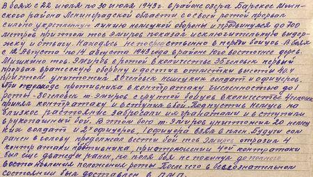 В боях с 22 июля по 30 июля 1943 г. в районе озера Барское Мгинского района Ленинградской области со своей ротой прорвал сильно укрепленную линию немецкой обороны и продвинулся до 700 метров, при этом тов. Эмиров показал исключительную выдержку и отвагу, находясь непосредственно впереди бойцов. В боях с 12 августа по 14 августа 1943 г. в районе юго-восточнее дер. Мишкино тов. Эмиров с ротой в количестве 35 человек первый прорвал вражескую оборону и достиг отметки высоты 40,4, при этом уничтожил 80 человек немецких солдат и офицеров. При переходе противника в контратаку численностью до 1 роты — 80 человек т. Эмиров с группой бойцов в количестве 4-х человек принял контратаку и вступил в бой. Подпустив немцев на близкое расстояние, забросали их гранатами и вступили в рукопашный бой. В этом бою т. Эмиров уничтожил 20 немецких солдат и 2-х офицеров, 1 офицера взял в плен. Будучи сам ранен в голову, продолжал вести бой. Тов. Эмиров отразил 4 контратаки противника, при отражении 4-й контратаки был еще дважды ранен, но поля боя не покинул до полного восстановления положения роты. После чего в бессознательном состоянии был доставлен в передвижной медицинский пункт...