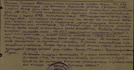Старший лейтенант Ибраимов, работая командиром огневого взвода 330-й отдельной зенитной артиллерийской батареи 332-й стрелковой Ивановской дивизии, в феврале 1943 г. в районе Велиж огнём своих пушек сбил немецкого разведчика- корректировщика «ХШ-126». Сбитие подтверждается журналом боевых действий батареи. Работая с апреля 1943 года командиром взвода 1557-го аэродромного полка ПВО, а с января 1944 года командиром батареи этого же полка, старший лейтенант Ибраимов показал себя способным, энергичным, хорошо знающим эенитно-артиллерийское дело командиром. Его батарея со дня организации занимала в полку первое место по всем видам боевой подготовки. Батарея сбила два немецких самолёта типа «До-217»: один в районе аэродрома «Черчицы» в ночь с 5 на 6 июля 1944 года, а второй в районе аэродрома «Ситце Велок» в ночь с 13 на 14 июля 1944 года. Батарея также отразила свыше 20 налётов самолётов противника на оборонительные объекты. В работе инициативен, в бою решителен и отважен. Боевую задачу выполняет точно в срок. Грамотный, культурный офицер, преданный делу партии Ленина – Сталина и социалистической родине. За сбитые немецкик самолёты, за умение командовать подразделением в бою, за мужество и отвагу, проявленные в борьбе с врагами, старший лейтенант Ибраимов представляется к правительственной награде ордену «Красная Звезда»