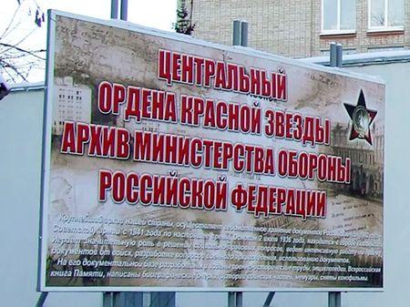 В России будет создан единый военный архив