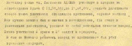 Командир танка младший лейтенант Аджиев, участвуя в прорыве за освобождение Крыма с 11 апреля 1944 г. по 15 апреля 1944 г., смелыми действиями своего танка уничтожал отходящего противника, отрезая их отход. Как лучший экипаж был назначен в командование, где смело и решительно действовал, увлекая за собой остальные экипажи вперёд. Лично уничтожил 2 пушки и 2 солдат и офицеров. В бою за Мамашай, устремясь вперёд за противником, был убит вражеским снарядом