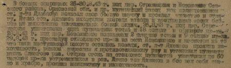 В боевых операциях 26-30 августа 1943 г. под дер. Стрелецкая и Новоямское Севского района Орловской обл. и др. пулеметный взвод под командованием старшего лейтенанта Диванова показал свою боевую выучку и проявил мужество и отвагу. Лично тов. Диванов находился впереди взвода и воодушевлял своих бойцов на выполнение поставленных боевых задач. 26 августа 1943 г. под дер. Стрелецкая уничтожены одна пулеметная точка и 18 солдат и офицеров противника. 28 августа 1943 г. под дер. Новоямское подавлены 2 огневые точки и 9 солдат противника. 29 августа 1943 г., преследуя отходящего противника из села Новоямское и несмотря на то, что цепи наступающей пехоты остались позади, старший лейтенант Диванов, проявив находчивость, рывком вырвался к противотанковому рву и установил пулемет вдоль флангов рва. Открыв огонь из станковых пулеметов, уничтожил до 60 человек противника, устремившихся в ров. Лично тов. Диванов в бою вел себя смело и храбро, проявив инициативу и находчивость...