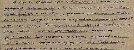 В ночь на 21 января 1944 т. Джемелев в составе группы разведчиков скрытно подполз к берегу противника. По приказанию командира группы пробрался в его оборону, установил расположение и наличие огневых точек, патрулей, часовых и, вернувшись обратно, доложил об этом командиру группы. Благодаря чего п/с разведывательной группы в своих действиях хорошо знал расположение противника. Когда пленные были захвачены, противник открыл пулеметный огонь. Тов. Джемелев прикрывал отход группы с тыла, умело вышел из зоны улеметного огня противника и обеспечил отход группы.
