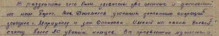 В результате чего были захвачены два пленных и доставлены на наш берег. Тов. Джемелев участник десантных операций западнее г. Мариуполь и западнее Осипенко. Имеет на своем боевом счету более 20 убитых немцев. За проявленные мужество и отвагу достоин правительственной медали «За отвагу»