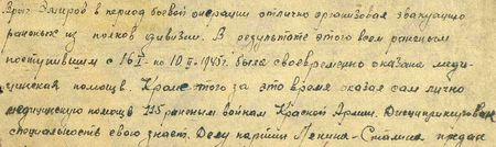 Врач Эмиров в период боевой операции отлично организовал эвакуацию раненых из полков дивизии. В результате этого всем раненым, поступившим с 16 января по 10 февраля 1945 г., была своевременно оказана медицинская помощь. Кроме того, за это время оказал сам лично медицинскую помощь 115 раненым воинам Красной Армии. Дисциплинирован, специальность свою знает. Делу партии Ленина-Сталина предан...