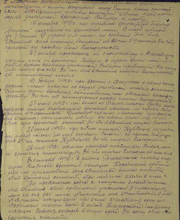 Тов. Измайлов активно защищал Одессу, своей артиллерией уничтожал вражеские батареи и пехоту. 17 декабря 1941 г. на третьем фарватере танкер «Апшерон» подорвался на вражеской мине. В море шторм до 7 баллов. С угрозой для жизни на гребном яле тов. Измайлов спас команду «Апшерона» из 60 чел. 59 человек, за что приказом по кораблю имеет благодарность. 27 декабря прорвавшись по 1-му фарватеру в Севастополь, открыл огонь по вражеской батарее, с первого залпа имел покрытие, восемью залпами уничтожил батарею противника без каких-либо потерь для себя. За что тов. Измайлов получил благодарность командования корабля. В январе 1942 г., при взятии г. Феодосии, с двумя комендорами прямой наводкой из орудия уничтожил шестью залпами большую группу вражеских автоматчиков, чем обеспечил высадку десанта. За что от командования порта получил благодарность. 27 июня 1942 г. при выходе из Севастопольской бухты корабль подвергся сильной бомбардировке вражеской авиацией, на корабль было сброшено 104 авиабомбы. Благодаря чёткому и смелому руководству т. Измайлова артиллеристы отбили все атаки врага; при этом сбили один вражеский самолёт, за что тов. Измайлов получил благодарность. 20 апреля 1942 г. при гибели танкера «Куйбышев» на гребном яле, рискуя жизнью от огня горевшего бензина, со своими бойцами спас 24 чел. команды «Куйбышева», за что получил благодарность. 26 июля 1942 г. отлично произвёл постановку боевых мин на вражеских коммуникациях, за что получил благодарность от командира корабля. 8 сентября 1942 г. в районе Геленджика корабль подвергся бомбёжке вражеской авиации. Корабельной артиллерией под руководством тов. Измайлова атака отбита. Сбит вражеский самолёт, три лётчика взяты в плен. На протяжении войны с немецкими захватчиками тов. Измайлов своей артиллерией уничтожил 5 плавающих мин, из них две мины обнаружены тов. Измайловым, 2 раза обстреливал позиции врага при осаде Севастополя, один раз обстреливал позиции врага в районе Новороссийска, чем вызвал несколько больших пожаров
