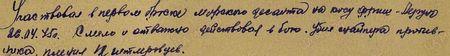участововал в первом броске морского десанта на косу Фриш-Неруно 26. 04. 45 г. Смело и отважно действовал в бою. Убил снайпера противника. Пленил 12 гитлеровцев. За мужество и отвагу, проявленные в морском десанте на косу Фриш-Неруно тов. Меметов достоин награждения правительственной наградой медалью «За отвагу»