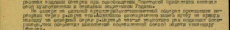 Несмотря на сильный артиллерийско-миномётный обстрел противником переправы через р. Варта, тов. Аблялимов своевременно вывез пушку на прямую наводку на северный берег реки Варта, а также несколько раз подвозил боеприпасы, чем обеспечил выполнение поставленной боевой задачи командиру батареи
