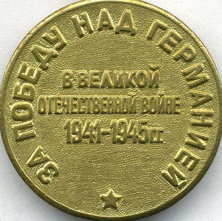 Амет С.Б. — участник Великой Отечественной войны