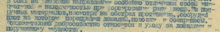 в боях на Киевском направлении особенно отличился своей инициативой и находчивостью при форсировании реки Днепр. Из подручных материалов, несмотря на обстрел противника, соорудил плот, на котором переправил лошадей, повозки и боеприпасы. Исключительно добросовестно относится к уходу за лошадями и порученному имуществу