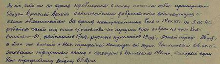 За то, что он за время пребывания в полку показал себя примерным бойцом Красной Армии исключительно добросовестно относящемуся к своим обязанностям. За время наступательных боев с 14 января 1945 г. по 3 мая 1945 г., работая часто под огнем противника, на переднем крае собрал с поля боя: винтовок -51, автоматов — 17 шт., ручных пулеметов — 13 шт., лопат трофейных — 35 шт. А также вместе с начальником трофейной команды старшим сержантом Голимовым 26 апреля 1945 г. захватил трофейный склад с сахаром в количестве 140 т, который сдан был трофейному отделу 65 Армии