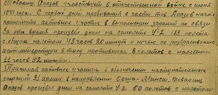 Товарищ Апазов участвовал в отечественной войне с июня 1941 года. С первых дней пребывания в части тов. Апазов начал принимать активное участие в выполнении заданий по связи. За это время произвёл: днём на самолёте У-2183 полёта с общим налётом 48 часов 20 минут и ночью на разбрасывание агитлитературы в тылу противника 8 полётов с налётом 11 часов 52 минуты. Принимая активное участие в обеспечении наступательных операций 31-й армии в направлении Орша – Минск, товарищ Апазов произвёл днём на самолёте У-2 60 полётов с налётом 23 часа 30 минут,