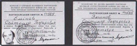 Эминов Сеитумер Гафарович (1921 - 2004)
