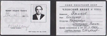 член Союза журналистов СССР.