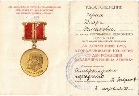 Ирих Диляра Османовна ( 1921 - 2003)