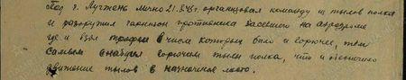 ...под г. Лучжень лично 21.08.45 г. организовал команду из тылов полка и разоружил гарнизон противника, засевшего на аэродроме, где и взял трофеи в числе которых было и горючее, тем самым снабдил горючим тылы полка, что и обеспечило движение тылов в назначенное место