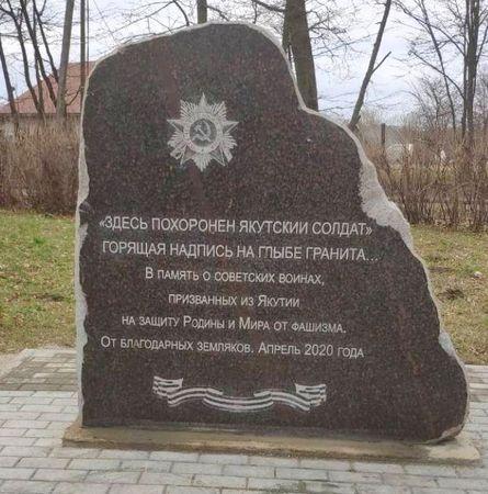 Здесь похоронен якутский солдат…