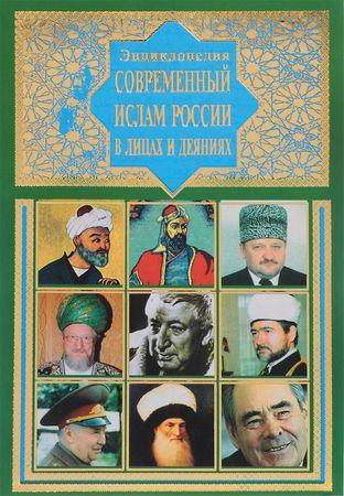 «Современный Ислам в России в Лицах и Деяниях»