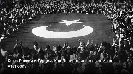 100 лет назад большевики помогли Анкаре отстоять свою независимость