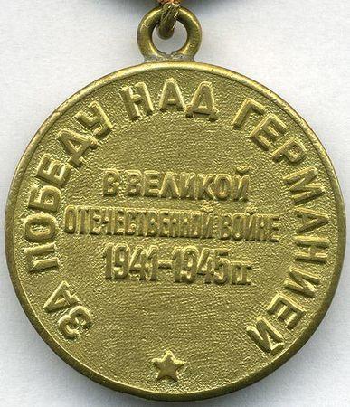 Февзи Аблязимов воевал до Победы