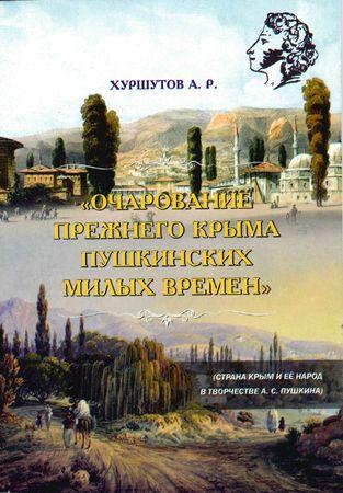 В какой России нужен Пушкин