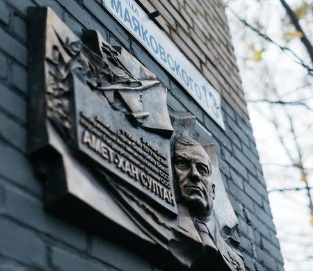 Жуковский помнит Амет-Хана Султана