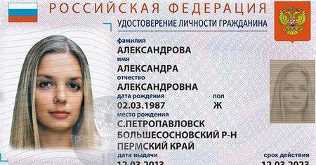 Каким будет ваш электронный паспорт