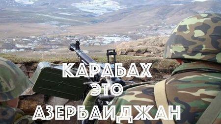 Карабах — это Азербайджан!