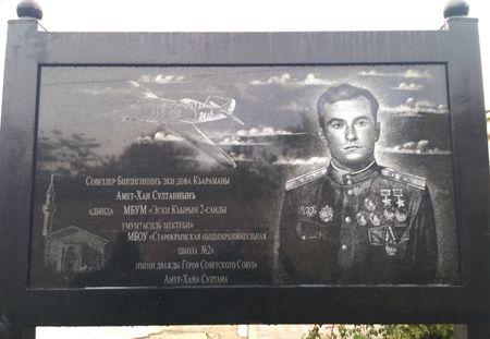В Старом Крыму есть школа имени Амет-Хана Султана