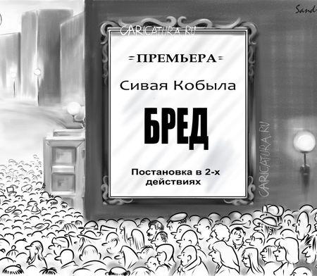 Депутаты Госдумы несут бред