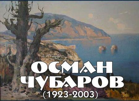 Чубаров Осман Раджаевич (1923 — 2003)
