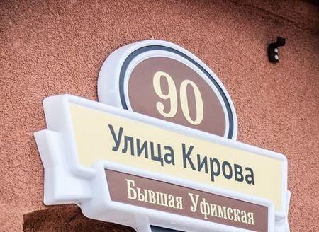В Ялте увековечат имена знаменитых горожан