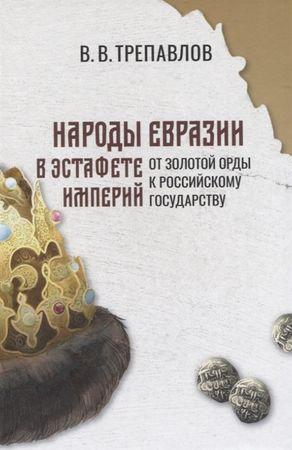 Народы Евразии в эстафете империй