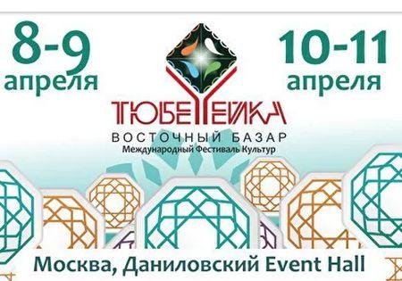 В Москве пройдет выставка «Тюбетейка»