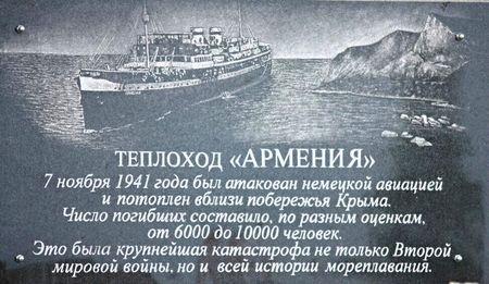 Часть пассажиров «Армении» спаслась?