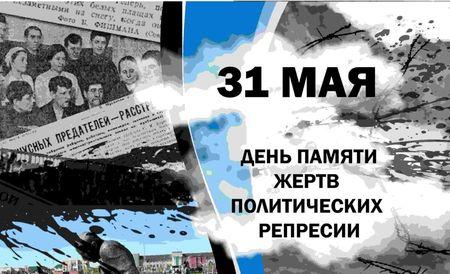 День памяти жертв политических репрессий прошел в Казахстане