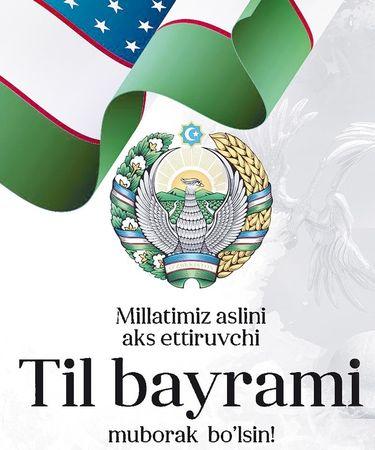 Узбекский язык зазвучит по-государственному