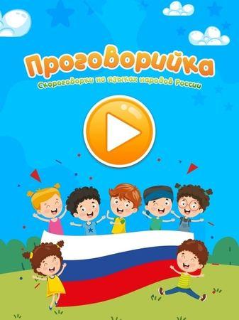 Крымскотатарские скороговорки появились в приложении «Проговорийка»