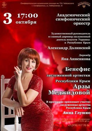 Для вас споет Арзы Меджитова